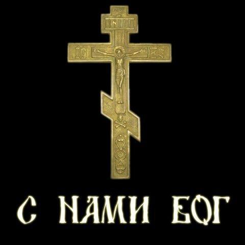 фото бог с нами