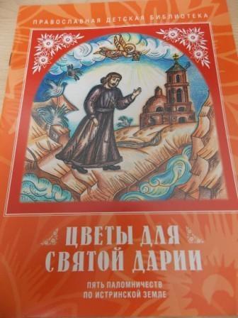 Цветы для святой Дарии. Татьяна Киселёва