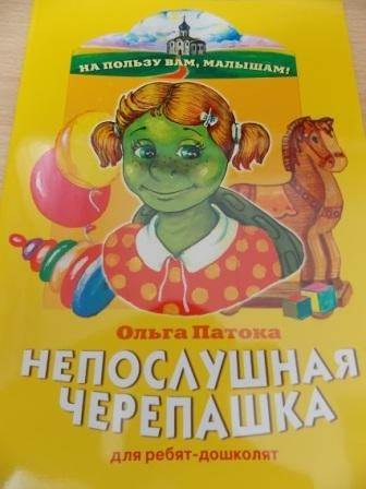 Непослушная черепашка. Ольга Патока