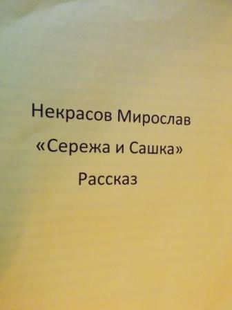 НЕКРАСОВ МИРОСЛАВ