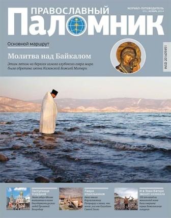 Встречайте ноябрьский выпуск журнала ПРАВОСЛАВНЫЙ ПАЛОМНИК! 17 Ноябрь 2014