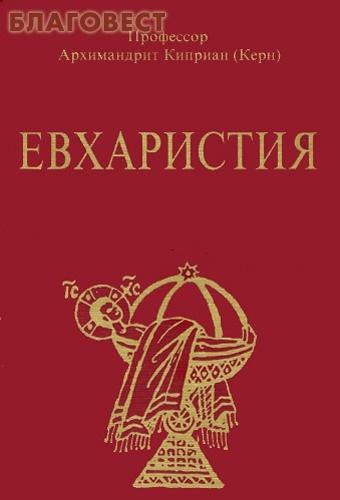 Евхаристия. Профессор архимандрит Киприан (Керн)