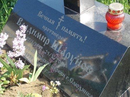 о. Владимир Шарунов