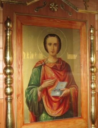 «Святого Великомученика и Целителя Пантелеимона»