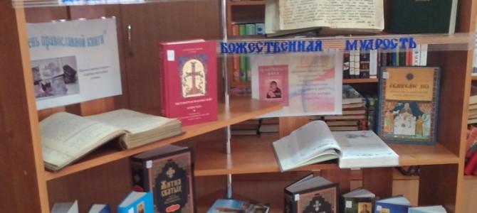 Встреча с духовной книгой