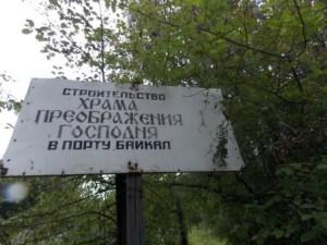46 табличка недалеко от храма