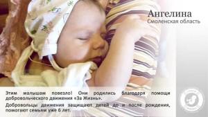 """Движение """"За жизнь"""""""