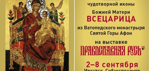 «ПРАВОСЛАВНАЯ РУСЬ» Православная выставка состоится в Иркутске  2-8 сентября 2016 года