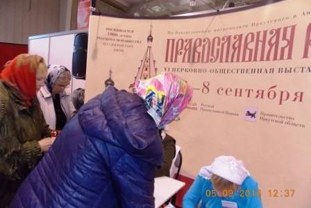 5 сентября 2016 года наш приход посетил VI Выставку-форум «Православная Русь»