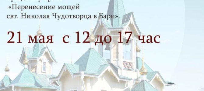 Приход Свято-Никольского храма г. Слюдянка приглашает вас посетить православную выставку-ярмарку
