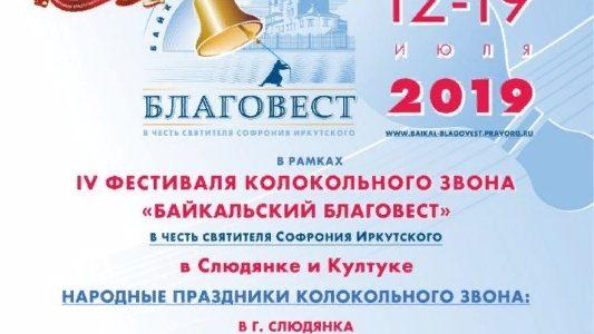 IV Фестиваль колокольного звона «Байкальский благовест» в Слюдянке и Култуке