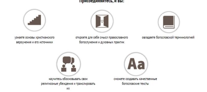 Новый просветительский проект от команды портала «Богослов.Ru: «Академия веры»
