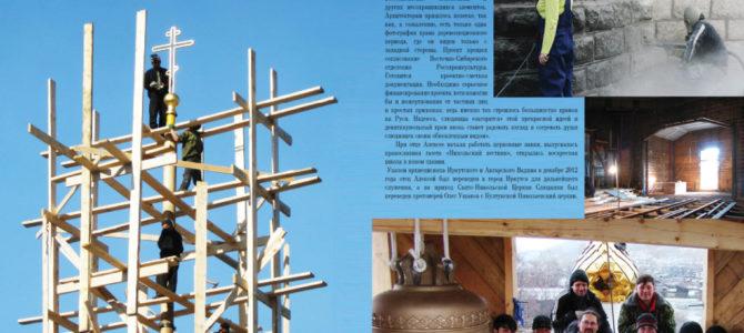 Альбом по истории храма доступен в электронном виде